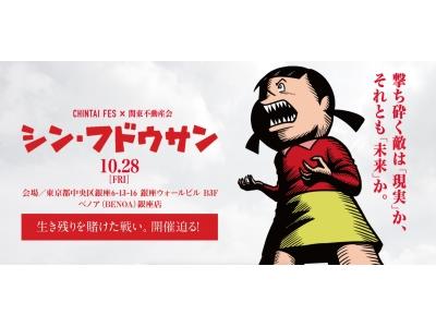 10月28日 賃貸フェス&関東不動産会コラボ企画「シン・フドウサン~現実 対 未来~」開催!