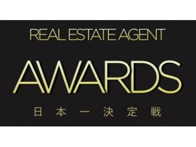 業界を変える日本一の不動産エージェントは誰だ!?「第2回 Real Estate Agent Awards」開催決定!