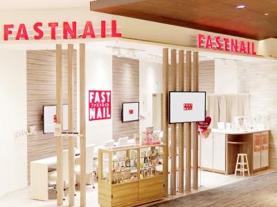 <駅ナカ初出店!>年間50万人が利用する『ファストネイル』は2019年12月11日に53店舗目となる『ファストネイル 名古屋伏見駅店』をオープンします