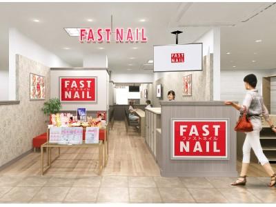 年間50万人が利用する『ファストネイル』は55店舗目となる「ファストネイル ペリエ千葉店」を3月中旬(予定)にオープンします