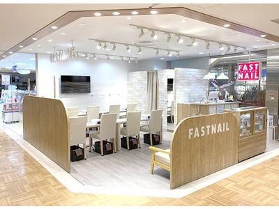 <短時間60分ネイル>全国で58店舗目となる『ファストネイル グランエミオ所沢店』を2020年11月20日(金)にオープン!