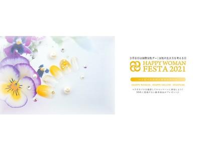 ネイルサロンFAST NAIL『国際女性デー HAPPY WOMAN FESTA 2021』に協賛