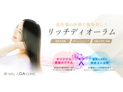「全世代の女性に上質な美髪治療」をコンセプトに 新時代の美髪治療 「リッチディオーラム」を提供開始