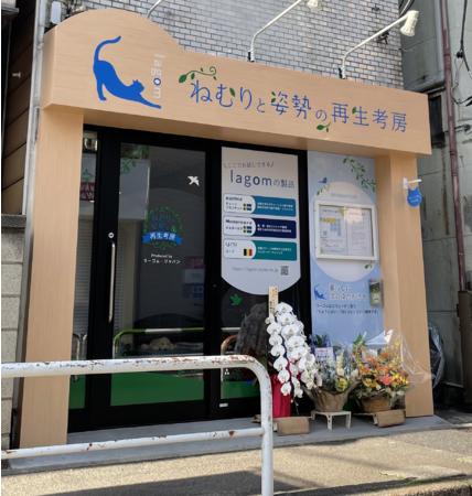 新店舗「ねむりと姿勢の再生考房」4月20日東京・赤羽にオープン
