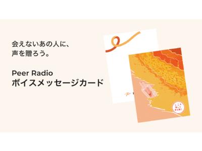 音声SNS『Peer Radio』、コロナ禍で面会できない祖父母世代向けボイスメッセージカードの事前申し込みを受付開始