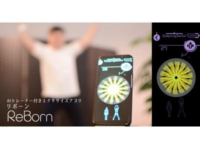 最新技術の筋変位センサーで筋肉の膨らみを計測。 エクササイズアプリ「Reborn(リボーン)」リリース