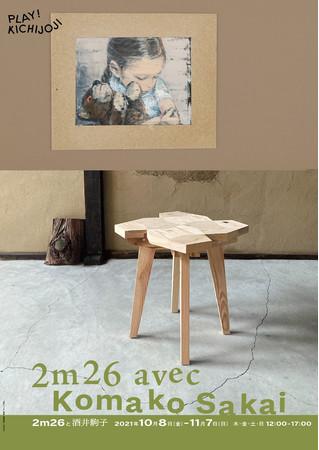 【吉祥寺】フランス人建築家・2m26の家具の展示販売会「2m26 avec Komako Sakai」10月8日(金)−11月7日(日)
