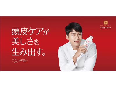 女性のためのスカルプケアブランド「Dr. FOR HAIR」がドラッグストアで発売開始!渋谷駅や全国のバス停をヒョンビンが広告ジャック