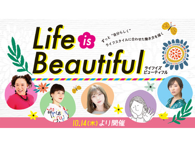 バービーさんなど多彩なゲストが登場!OSAKAしごとフィールド女性向けイベント「Life is Beautiful」開催決定