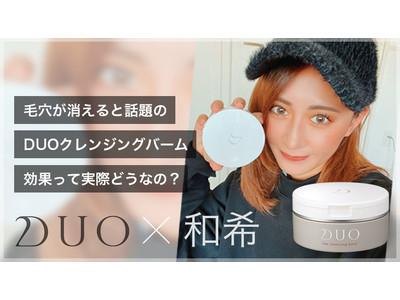 美容のガチレポが話題のインフルエンサーが、女性のための美容情報メディア「cocoluce(ココルーチェ)」のインタビュアーとして参加!