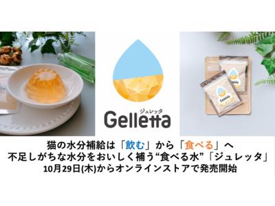 """猫の水分補給は「飲む」から「食べる」へ。不足しがちな水分をおいしく補う""""食べる水""""「ジュレッタ」10月29日(木)からオンラインストアで発売開始"""