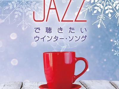 クリスマスまであと2週間。J-POPの最新&定番のヒット・ソング・カバー・アルバムが登場