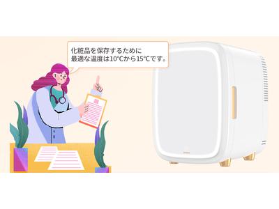 人気急上昇のコスメ専用冷蔵庫は9/15より発売!20~50代女性に大人気!