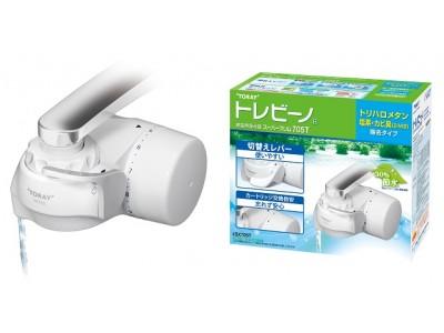 手元見やすくデザイン一新!より使いやすく!蛇口直結型浄水器「トレビーノ(R) スーパースリム705T」新発売