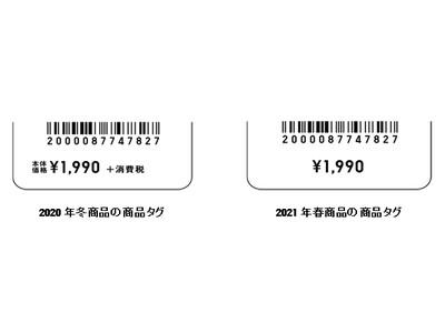 3月12日から、ユニクロとジーユーの商品を、おトクな価格で販売