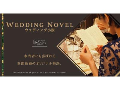 令和結婚式の新定番!新郎新婦の馴れ初めを描く「ウェディング小説」がオンラインでの受注・制作をスタート