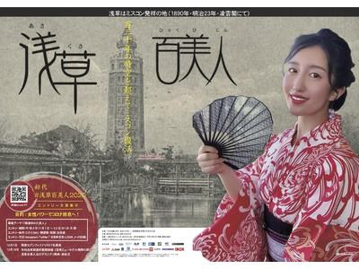 約130年前の明治に行われた日本初のミスコンが発祥の地、浅草で復活!11 月1日(日)より開運美人100名を選ぶ「浅草百美人2020」が開催!