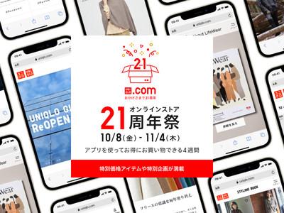 アプリで便利にお買い物、お得が続く4週間!「ユニクロオンラインストア 21周年祭」を開催します