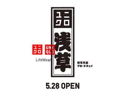 「ユニクロ 浅草」 5月28日(金)オープン
