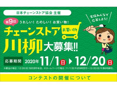 日本チェーンストア協会主催 第9回うれしい!たのしい!お買い物!チェーンストアお買い物川柳大募集!!応募期間:2020年11/1(日)~12/20(日)