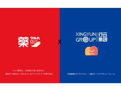 株式会社行雲商事、ツルハドラッグによるWeChatミニプログラムを活用した中国向け越境ECを支援