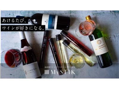 おうち時間に新しい楽しみを!会員制ワインテイスティングサービス「MySTIK(ミスティック)」