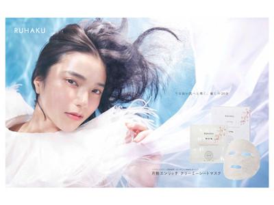 日本初!オーガニック認証取得の国産美容乳液シートマスク「月桃エンリッチクリーミーシートマスク」公式オンラインストア・ビープルバイコスメキッチンにて2020年11月18日先行発売