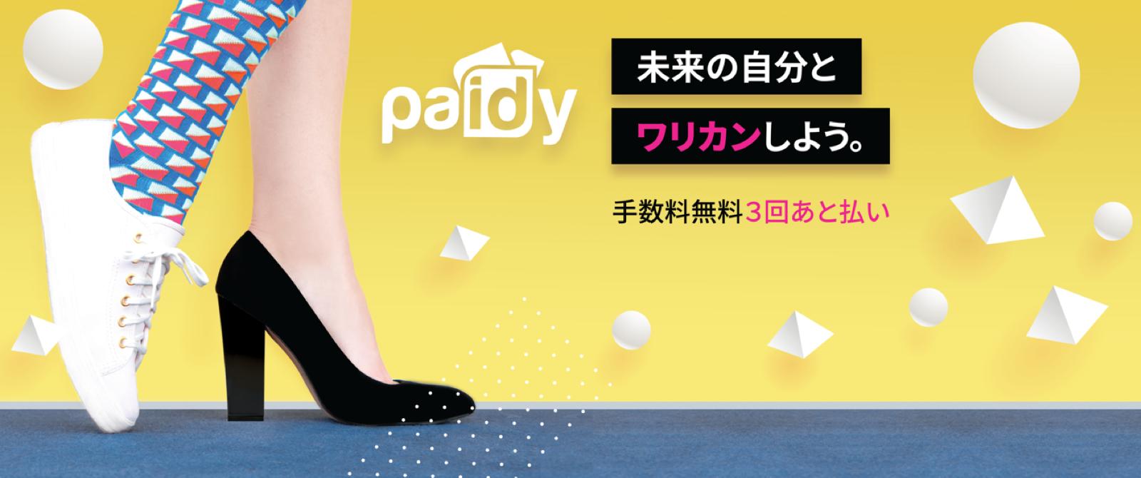 未来の自分とワリカンしよう!Paidy、日本初・分割手数料なしの「3回あと払い」サービスを提供開始
