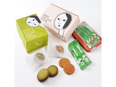 よーじや通信販売にてお菓子の取扱いを開始!販売開始日:2021年3月25日(木)