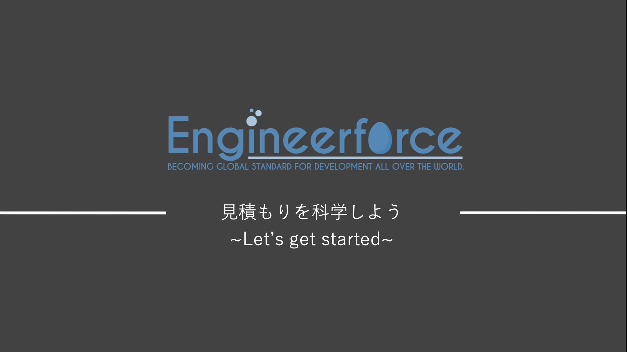 【世界TOP50】ITエンジニア向け見積もり作成のDXツール『Engineerforce』がStartup Wheel 2021において世界TOP50に選ばれました。