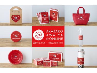 牛乳石鹸 カウブランド赤箱による美容オンラインイベント 「赤箱 AWA-YA@ONLINE」12/1(火)スタート