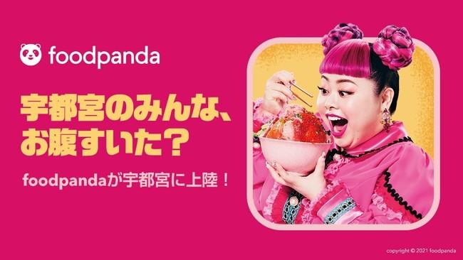 宇都宮のみんな、お腹すいた??foodpandaが8月19日(木)いよいよ宇都宮市に上陸!