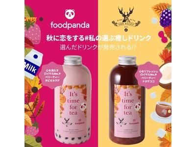 foodpandaがTHE ALLEYとコラボ!あなたはどれにする?「秋に恋をする #私の選ぶ癒しのドリンク」オリジナルドリンク投票キャンペーン開始!