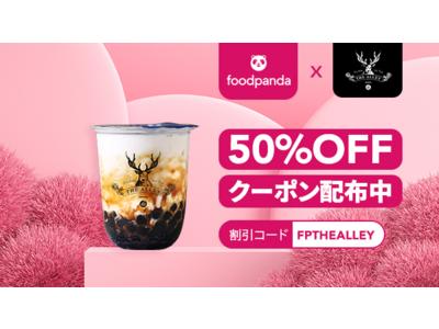 foodpanda、「THE ALLEY」と提携拡大 2月8日 (月)より最大50%オフキャンペーン開始!