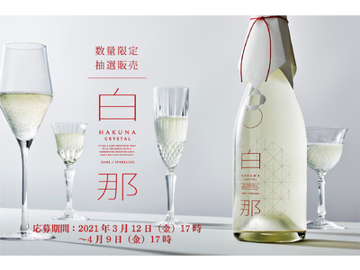 【数量限定】ハレを彩る最高級スパークリング日本酒「白那 CRYSTAL」3/12より抽選販売開始