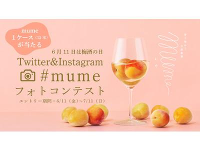 最優秀賞受賞者には豪華商品をプレゼント香り味わう天然梅酒「mume」フォトコンテスト開催