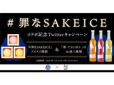 お酒を練り込んだ新感覚アイスクリーム「SAKEICE」に「罪- TSUMI-」コラボの #罪なSAKEICE が登場