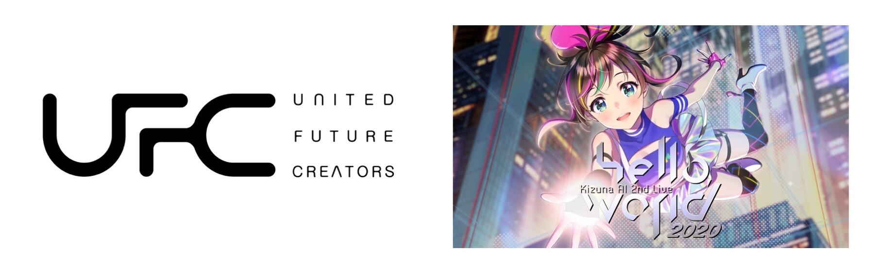 音楽クリエイターチームFuture UnisonがバーチャルアーティストKizuna AIへ初の楽曲提供!