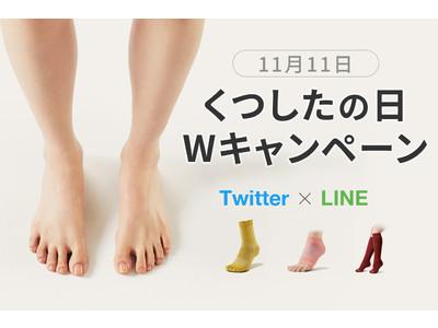 """裸足よりも気持ちいい靴下""""ケアソク""""【ととのえる】【うるおす】【あたためる】いずれかが当たる!LINE&Twitterで「くつしたの日Wキャンペーン」開催"""