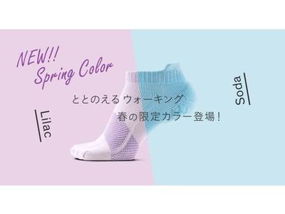 """裸足よりも気持ちいい靴下""""ケアソク""""  足元から気分を明るくし健康になろう! 3月25日よりととのえるウォーキング春の限定カラーを数量限定で発売!"""