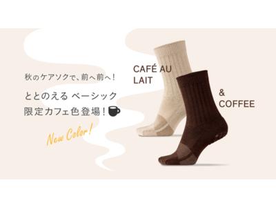 """裸足よりも気持ちいい靴下""""ケアソク"""" 10月14日から「ととのえる ベーシック」秋限定カラーを数量限定で発売!"""