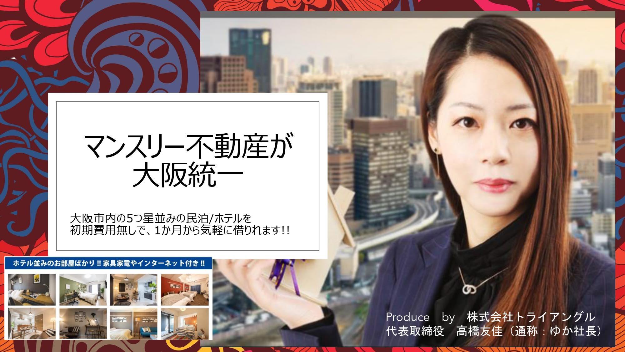 【コロナ自主隔離】大阪マンスリー不動産がコロナウイルス感染症拡大に対して自主隔離用のお部屋のご提供を支援