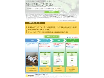 旅館ホテルシステム(PMS)『支配人くんNEXT』用オプション《N-セルフ決済》機能追加!
