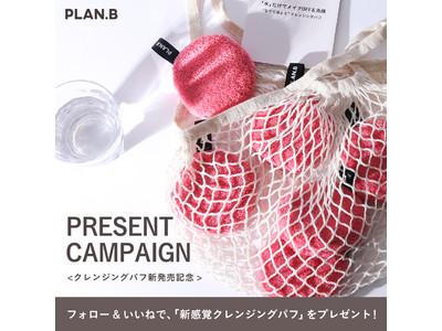 【新発売記念プレゼントキャンペーン】「水」だけでメイクOFF&洗顔できる「新感覚クレンジングパフ」を100名にプレゼント