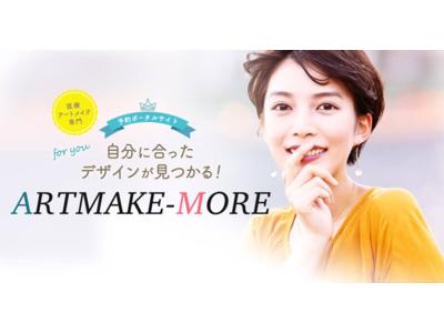 医療アートメイク専門の予約ポータルサイト「ARTMAKE-MORE(アートメイクモア)」をリリース