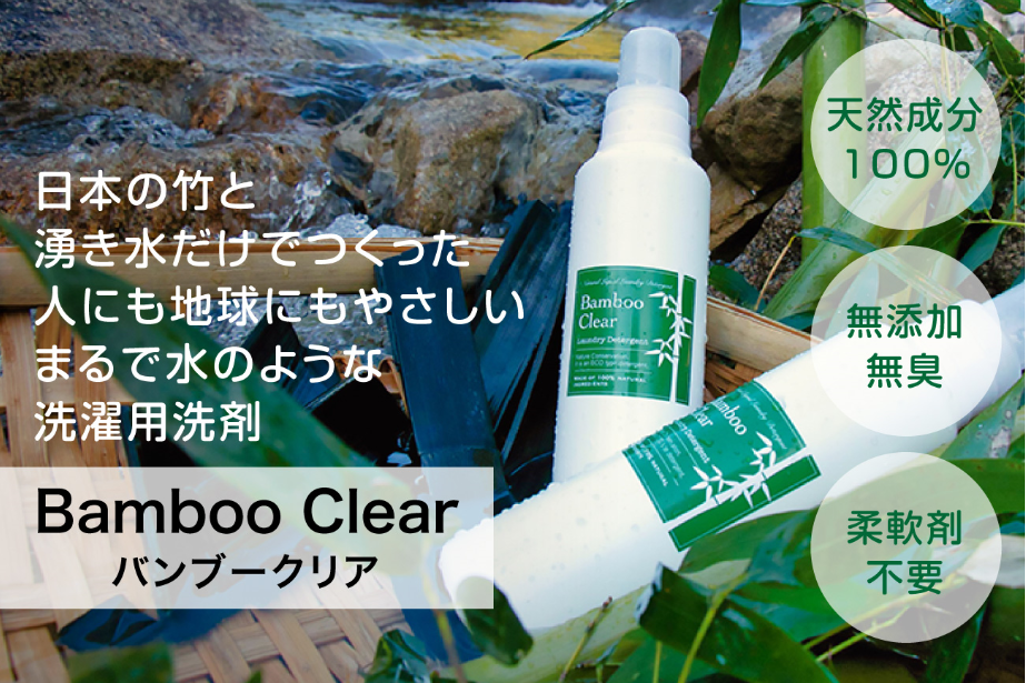【敏感肌の方に朗報!】天然成分100%!日本の⽵と湧き水だけでつくった柔軟剤いらずの無添加洗濯用洗剤『バンブークリア』