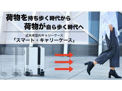 「荷物を持ち歩く時代から 荷物が自ら歩く時代へ」をキャッチフレーズに 近未来型AIキャリーケース「スマート・キャリーケース」一般販売開始