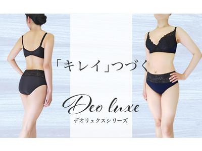 純日本製の補正下着『bloom』から補正美・機能美・デザイン美に