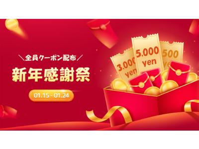 ハイブランドが更に5000円引き!トレンビ、新年感謝クーポン全員配布中