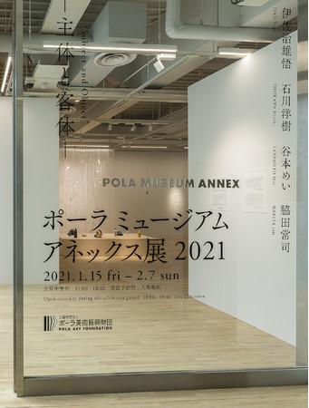 ポーラ美術振興財団の助成作家8名を前後期に分けて紹介 「ポーラ ミュージアム アネックス展 2021 -主体と客体-」 ...